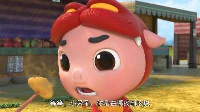 猪猪侠之拼装特工队03 印度的牛群失踪案