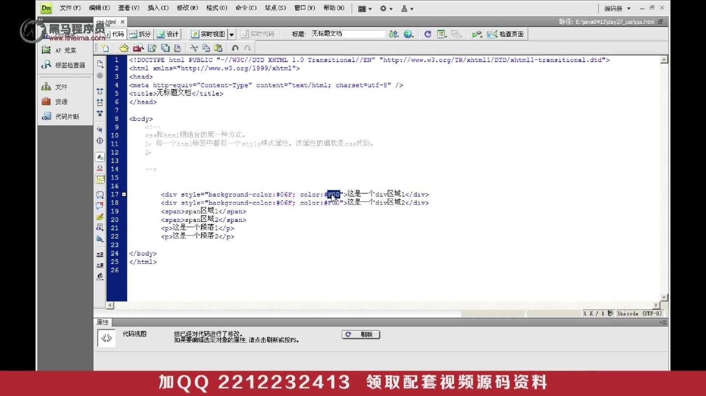 java精华版3001-CSS(概述&和html结合的方式一二)