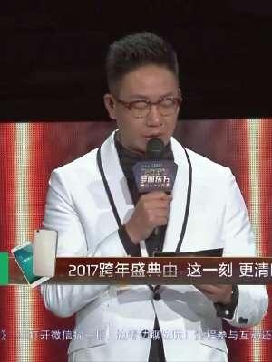 东方卫视2017跨年演唱会在线观看