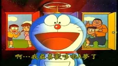 哆啦a梦 第二季13
