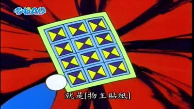 哆啦a梦 第二季09
