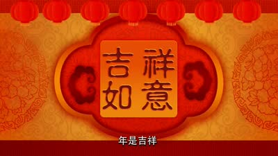 第8集《喜拜新年 笑迎新春》