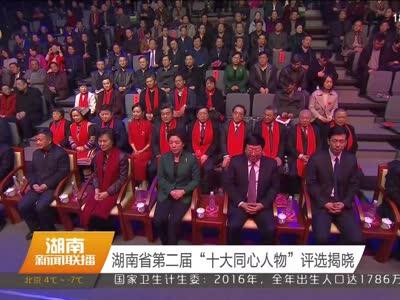 """湖南省第二届""""十大同心人物""""评选揭晓"""