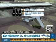 美军核武管理漏洞频出 B-52飞行人员不知携带核弹