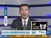 """日本宫古岛部署新导弹意在加高""""围墙"""""""
