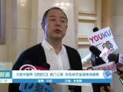 大型中国秀《西游记》澳门公演 张铁林李雪健捧场盛赞