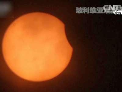 """[视频]2017年全球唯一限量版""""日环食"""" 仅有44秒"""