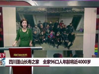 """[视频]长寿""""四千岁""""之家:全家96口人能凑十桌麻将"""