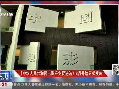 [视频]《中华人民共和国电影产业促进法》3月开始正式实施
