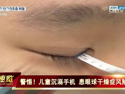 [视频]警惕!儿童沉溺手机 患眼球干燥症风险高