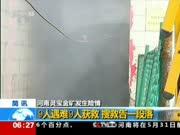 河南灵宝金矿发生险情:9人遇难9人获救 搜救告一段落