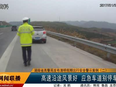 湖南省清明假期高速出行安全警示案例(二)