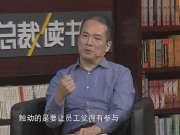总裁读书会 20170401 媒体大佬秦朔的第五项修炼