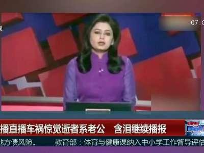 [视频]播报车祸新闻惊觉死者是老公 女主播忍泪继续工作