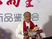 善心汇董事长张天明接受新闻媒体采访