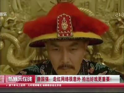[视频]唐国强:走红网络很意外 拍出好戏更重要!
