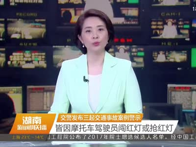 2017年04月22日湖南新闻联播