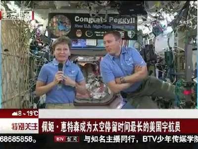 [视频]佩姬·惠特森成为太空停留时间最长的美国宇航员