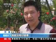 河南:利用伪基站假冒客服 多人被骗