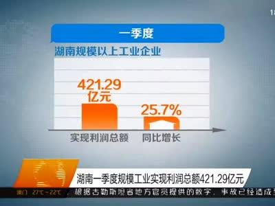 2017年05月04日湖南新闻联播
