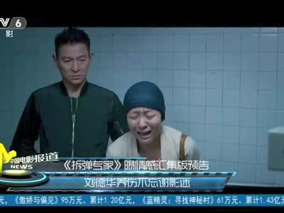 [视频]《拆弹专家》曝情感汇集版预告 刘德华养伤不忘谢影述