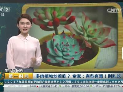 [视频]多肉植物炒着吃?专家:有些有毒!别乱吃