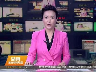 2017年05月15日湖南新闻联播