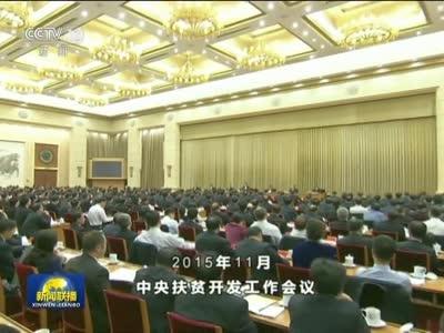 [视频]【砥砺奋进的五年】精准扶贫 攻坚克难 践行庄严承诺