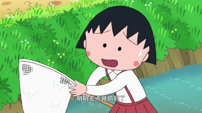 樱桃小丸子 第2季 第1101集