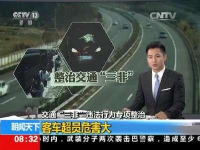 """[视频]交通""""三非""""违法行为专项整治 客车超员危害大"""