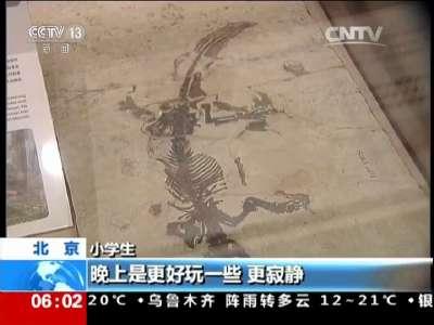 [视频]中国古动物馆:科技周体验博物馆奇妙夜