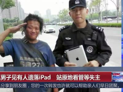 [视频]拾荒男子见有人遗落iPad 站原地看管等失主