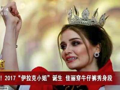 """[视频]选美!2017""""伊拉克小姐""""诞生 佳丽穿牛仔裤秀身段"""