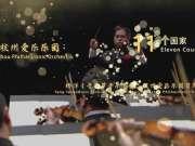 2017杭州(国际)音乐节宣传片