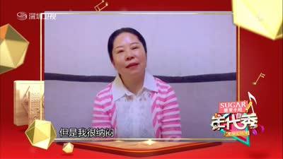 全民关键词环节 杨迪妈妈惊喜出题-年代秀20170602