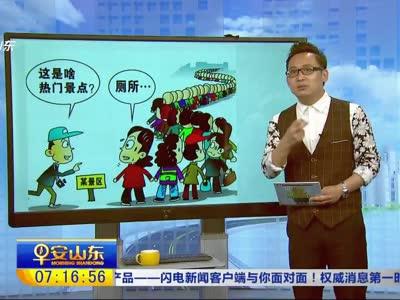 """[视频]千佛山景区""""中国风""""生态厕所获游客好评"""