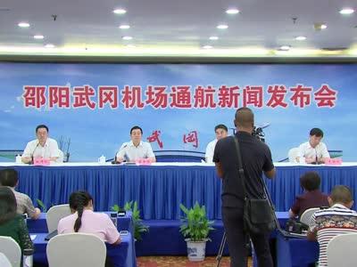 邵阳武冈机场通航新闻发布会