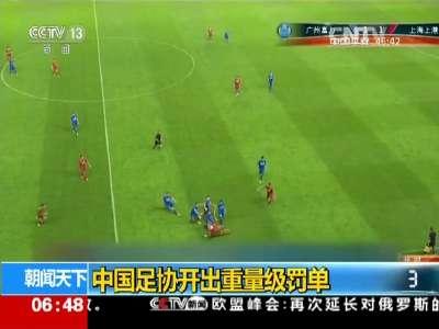 [视频]中国足协开出重量级罚单