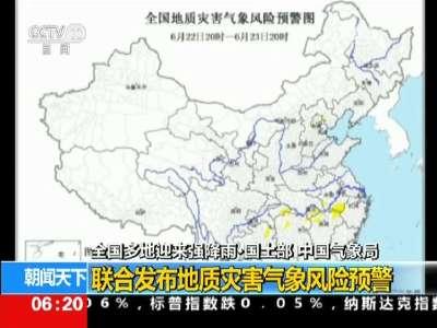 [视频]全国多地迎来强降雨·国土部 中国气象局:联合发布地质灾害气象风险预警