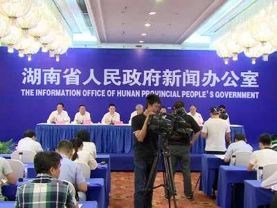 """长株潭衡""""中国制造2025""""试点示范城市群建设推进计划新闻发布会"""
