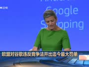 欧盟对谷歌违反竞争法开出迄今最大罚单