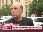 《老友记》导演将与中国合拍《老友餐厅》