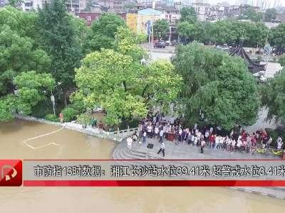 红视频现场直击:长沙杜甫江阁防汛布防点情况