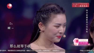 快手俞露以快制胜打败李六保姜喆母女-诗书中华20170708
