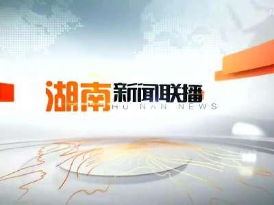 2017年07月09日湖南新闻联播