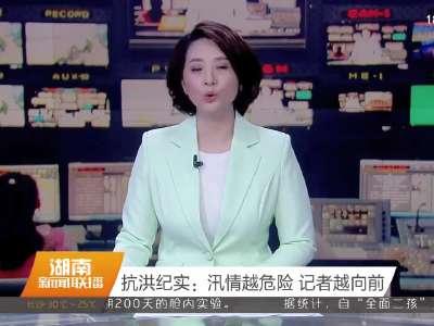 2017年07月10日湖南新闻联播