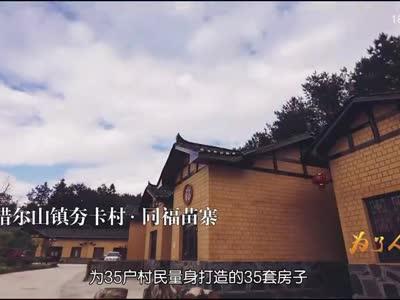 2017年07月11日湖南新闻联播