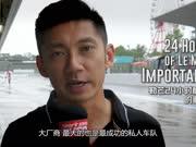 【独家视频】华裔车手董荷斌袒露勒芒夺冠心路历程!