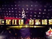 2017 MTV全球华语音乐盛典宣传片