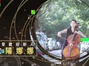 2017 MTV全球华语音乐盛典最受欢迎新人入围